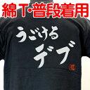 「ラグビー Tシャツ」 うごけるデブ 綿Tシャツ