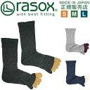 ラソックス rasox 80種類 3足購入送料無料 メンズ靴下 レディース靴下 5本指靴下 5本指ソッ