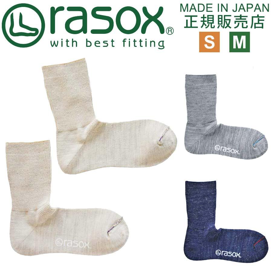 ラソックス靴下rasox3足まとめ買い送料無料日本製ブランド履き口ゆったり柔らかいソフトメンズ靴下レ