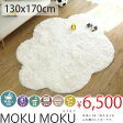 洗える!ふわふわ雲型のおしゃれなラグ <MOKUMOKU/モクモク> (ふわふわ、すべり止め、抗菌、キッズラグ、子供部屋、防音)◆ラグリー