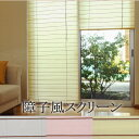 ロールスクリーン 和紙風スクリーン 風和璃(ふわり)【幅88cm×高さ135cm】間仕切り ロールカーテン
