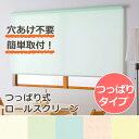 ロールスクリーン つっぱり 式 ロールスクリーン 幅60×高さ135cm アルティス ロールカーテン 簡単取り付け ロールカーテン
