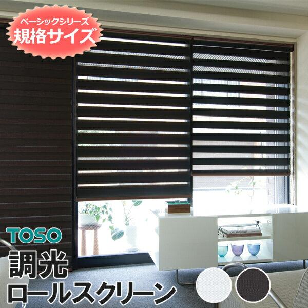 ロールスクリーン 調光 センシア TOSO ロー...の商品画像