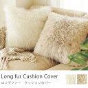 クッションカバー [ 45×45cm ]Long fur Cushion Cover ロングファー クッションカバー 正方形 フェイクファー ファー小物 アニマ...