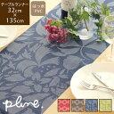 【送料無料/あす楽】Plune. テーブルランナー 撥水 pvcマット 長方形 テーブルマット