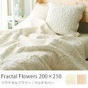 【送料無料】マルチカバー キルト [ 200×250cm ] フラクタルフラワー Fractal F
