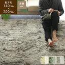 【あす楽/送料無料】ルチア 140×200 2畳 ラグ 絨毯 カーペット シャギー ロングシャギー ラグジュアリー モダン 北欧 ベージュ グレージュ アイボリ...