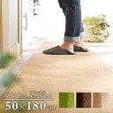 高密度フランネルマイクロファイバー・キッチンマットSサイズ(50×180cm)洗えるラグマット【FRARA-フラーラ-】【OG】ラグランデ
