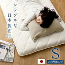 日本製 4層 敷布団 S シングルロング 【Sing-シング-】【OG】ラグランデ
