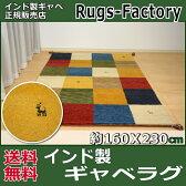 ギャベ ラグ ギャッベ 約160X230cm かわいく自然崇拝の願いが込められたおおらかで手織りの素朴な 絨毯 139160230