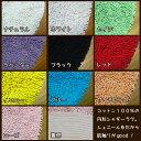 ラグ 円形 安い コットン100% 10色 円形ラグ マット 丸タイプ 約240X240cm丸綿100% ラグ シャギー カーペット マット ラグマット 格安卸し価格で販売。 Cotton ラグ マット Carpet 人気