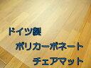 病院 医院 で好評 強度抜群 反り返りナシ ドイツ製 ローバー社 透明 ポリカーボネートチェアマット 約120X150cm フローリングをキズから守る チェアマット。 送料無料! 【kdsm】【w1】