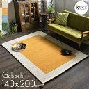 ギャベ ギャッベ ラグ ギャベラグ ギャッベラグ ギャベ絨毯 ギャッベ絨毯 1.5畳 140X200 【送料無料】