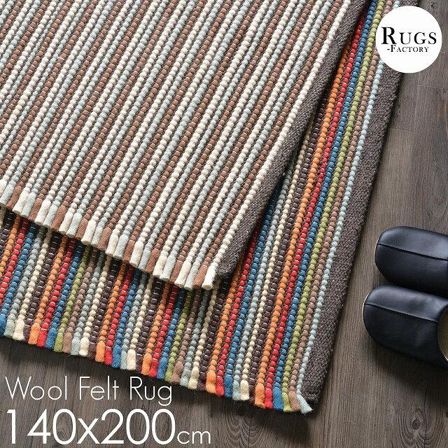 フェルトを織り上げたラグマット 約130X190cm ウール素材 です ラグ マット フエルト 送料無料