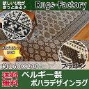 ベルギー絨毯 ダイニングラグ ボハラデザイン グレー ブラウン約 160X230cm ポリプロピレン素材のさらっとした肌触りの カーペット 。 カーペット マッ...