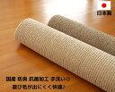 日本製 6畳サイズ 抗菌 防臭 手洗いフリーカット可能「ベー...