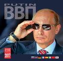 2017年版 ロシアカレンダー「プーチン大統領」12ヶ月 月めくり 壁掛けカレンダー