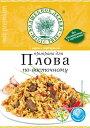 ジョージア( グルジア )プロフの素(中央アジア風炊き込みご飯)4-5人分(2回分) 炊飯器で簡単調理!