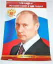 特大サイズポスター「プーチン大統領」ポスター680mm×477mm