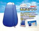 【送料無料】どこでも着替えテント トイレテント 目隠しテント