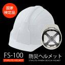 防災ヘルメット ホワイト 国家検定品 ABS樹脂(スチロール...