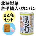 北陸製菓 備蓄用カンパン110g 金平糖入り 24缶セット