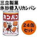三立製菓 氷砂糖入り缶入りカンパン100g 24缶セット【02P03Dec16】