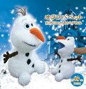 アナと雪の女王 オラフパペットぬいぐるみ50cm 特大サイズ!