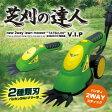 【送料無料】スティック&ハンディ草刈機 充電式コードレス草刈り機「芝刈の達人VIP」【02P03Sep16】