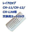 レイドロップ 交換用抗菌カートリッジ CH-11/CH-12/CH-L38対応