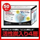 高性能消臭フィルター BMC 活性炭入り フィットマスク レギュラーサイズ 50枚入【02P03Dec16】