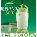 保温用バスヒーター 【送料無料】スーパー風呂バンス600【02P03Sep16】
