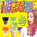 東亜産業 TTCUP TTカップ 水がジュースに感じるカップ