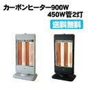 【送料無料】TEKNOS カーボンヒーター 900W CHM-4531