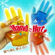 【アウトレット】手の形をした繰り返し使えるエコカイロ HandでHot BR-730