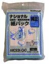【在庫あり】 パナソニック 店舗用・業務用掃除機紙パック 10枚入り AMC93K-CAO 送料無料