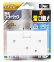 【在庫あり】 オーム 雷ガード付 コーナータップ HS-TC3LED
