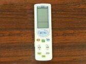 【在庫あり】 日立 エアコン用リモコン 代用品 RAS-E40V2 183 (RAR-3G1) 旧品番 RAS-E40V2 083 送料無料