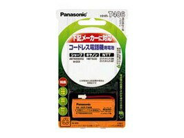 【在庫あり】 パナソニック コードレス電話器用電池 HHR-T406
