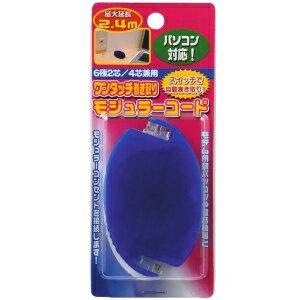 YAZAWA ワンタッチ巻き取りモジュラーコード TP30CB