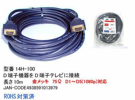 【在庫あり】 Comon(カモン) C5-202 D端子-D端子ケーブル 10m 14H-100