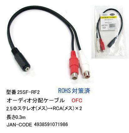 【在庫あり】 Comon(カモン) C1-186 オーディオ分配ケーブル 2.5mmステレオ(メス)→RCA(メス)×2 0.3m 25SF-RF2