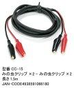 【在庫あり】Comon(カモン) みの虫クリップ-みの虫クリップ(赤/黒) 1.5m CC-15