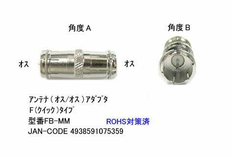 【在庫あり】 Comon(カモン) C1-208 アンテナ(オス-オス)Fクイックタイプ変換アダプタ FB-MM