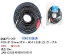 【在庫あり】 Comon(カモン) C3-108 3.5mmステレオ-RCA(赤/白)ケーブル 20m PS-200
