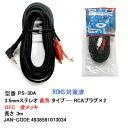 【在庫あり】 Comon(カモン) 3.5mmステレオ(直角)-RCA(赤/白)ケーブル 3m PS-30A