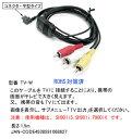 �ں߸ˤ���� Comon(�����) C1-220 �ƥ��-�������å����֥� 1.5m TV-W