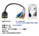 【在庫あり】 Comon(カモン) コンポーネント(Y色差)→D端子 変換ケーブル 0.3m YF2-03 送料無料