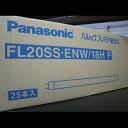 【在庫あり】 パナソニック FL20SS・ENW/18HF ナチュラル色 パルックプレミア蛍光灯 1箱(25本入) 送料無料