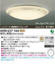 【在庫あり】 コイズミ MA3-2 照明器具 AHN637164 シーリングライト(10〜12畳用)